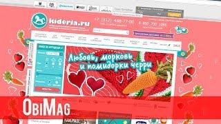 KIDERIA - обзор интернет-магазин детских товаров Kideria(ВОЗВРАЩАЙТЕ ДЕНЬГИ ЗА ПОКУПКИ на KIDERIA http://goo.gl/EX7Z64 КэшБэк LetyShops Регистрируйтесь сейчас и получите Premium аккаун..., 2015-02-15T11:57:28.000Z)