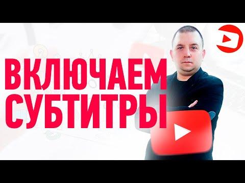 Вопрос: Как включить субтитры на YouTube?