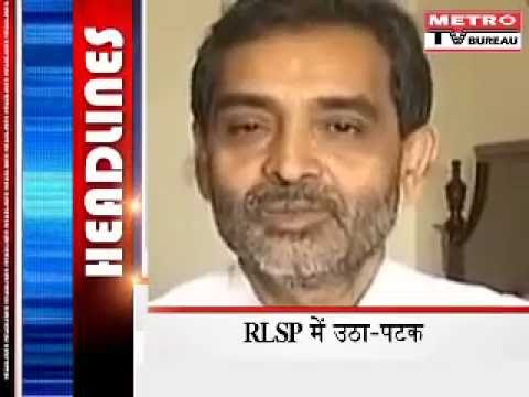 NDA ally RLSP heading for a split, MP and MLA suspended
