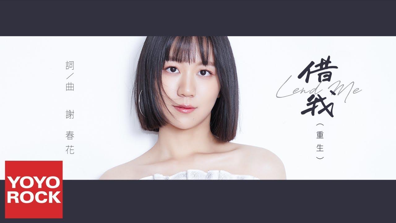 謝春花《借我 (重生)》官方動態歌詞MV (無損高音質) - YouTube