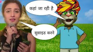 dhvani bhanushali songs vs billu    leja leja re   vaaste song   vs billu funny comedy   funny call