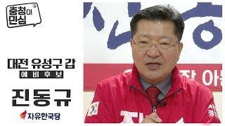 [유성구 갑] 자유한국당 진동규 | 우리동네 예비후보 미리 만나보기