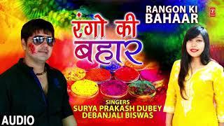 Rangon Ki Bahaar Latest Hindi Full Song | Surya Prakash Dubey, Debanjali Biswas | Holi Song 2019