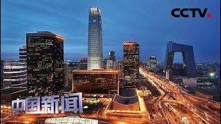 [中国新闻] 稳中求进 助力高质量发展 持续扩大开放 更多举措稳外贸稳外资   CCTV中文国际