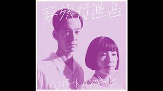 Artist : HUMBERT HUMBERT (ハンバート ハンバート) Album : Kazoku Kou...