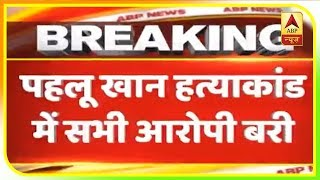 Pehlu Khan Lynching Case: Rajasthan Court Acquits All Six Accused | ABP News