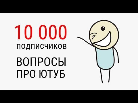 10 000 подписчиков. Вопросы про Ютуб. Накрутка. Покупка комментариев. Маты в видео.