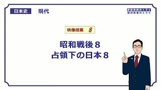 この映像授業では「【日本史】 現代8 昭和戦後8 占領下の日本8」が約...