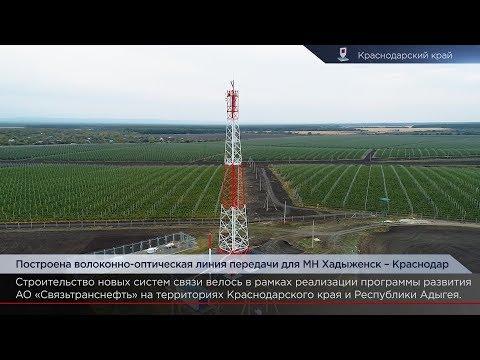 Волоконно-оптическая линия передачи МН Хадыженск – Краснодар