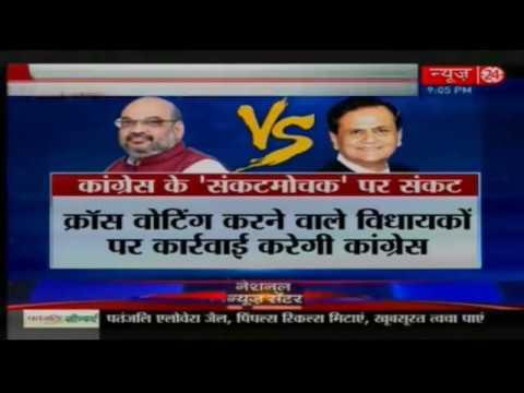 Rajya Sabha polls: Ahmed Patel का कल क्या होगा ?