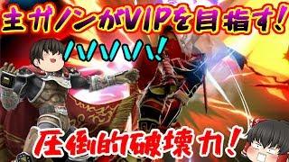 【スマブラsp】VIP目前!!下手糞主ガノンがVIPを目指す!!(# ゚Д゚)【ゆっくり実況】 thumbnail