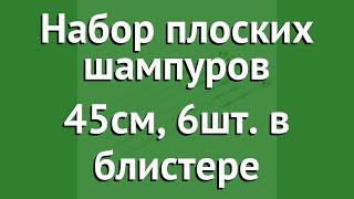 Набор плоских шампуров 45см, 6шт. в блистере (BoyScout) обзор 61326