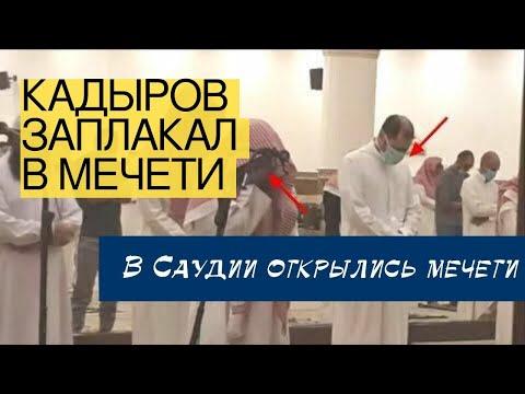 🔴 Кадыров заплакал вмечети