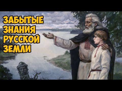 Забытые знания Русской