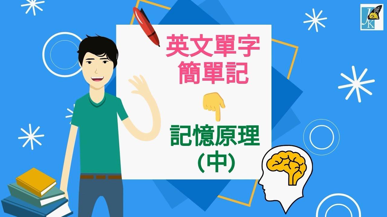 【英文單字簡單記 1-2】記憶原理 (中) ️ - YouTube