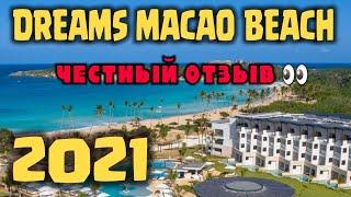 Обзор отеля Dreams Macao Beach 5 после карантина 2021 Пунта Кана Доминиканская республика