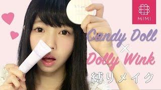 【土曜企画】CandyDoll &DollyWink 縛りメイク 濱澤ゆうり編♡MimiTV♡