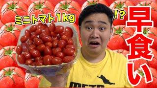 【早食い】大好物のミニトマト約1kg早食いしたら異次元の記録出たwww