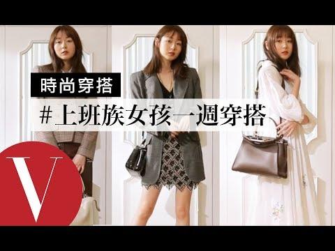 愛上Fendi 的經典包Peekaboo!上班族女孩的一週穿搭及包款建議|時尚穿搭 #11