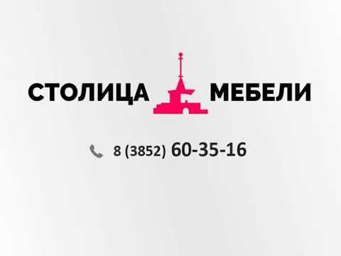Мебель на заказ в Барнауле - Столица мебели.