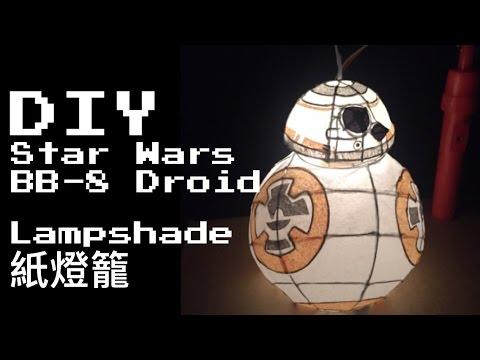 how to diy star wars bb 8 droid paper lantern youtube. Black Bedroom Furniture Sets. Home Design Ideas