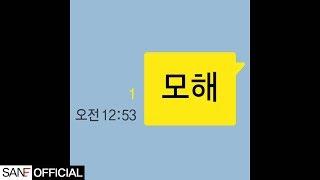 san e 산이 mohae 모해 feat 볼빨간사춘기 official audio