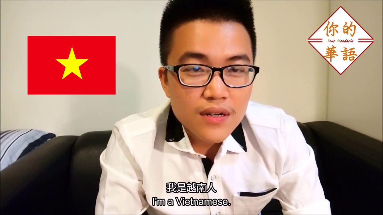The experience of learning Mandarin (Vietnamese)越南人學中文的經驗 - YouTube