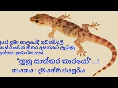 Hunu saththara karayo - Damayanthi Jayasooriya