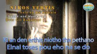 Nikos Vertis - Thelo na me nioseis - karaoke version - פאר טסי אם רק תחכי לי בגרסה היוונית