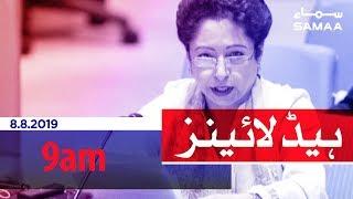 Samaa Headlines - 9AM - 08 August 2019