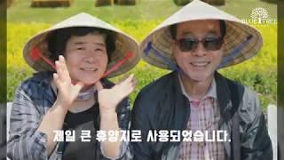 여행일기 서울강북노회 양주시찰 교역자회팀Bluetree…