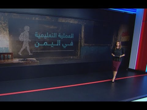 جهود حكومية لاحتواء الأضرار في القطاع التعليمي في اليمن  - نشر قبل 11 ساعة