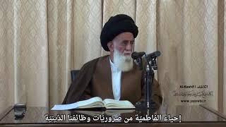 إحياء الفاطمية من ضروريات وظائفنا الدينية     آية الله السيد اليثربي الكاشاني