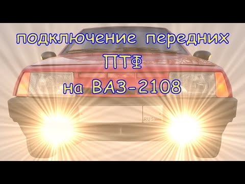 Подключение противотуманок на ВАЗ-2108