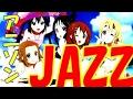 【作業用BGM】アニソンJAZZメドレー/Anison JAZZ medley