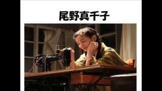 尾野真千子(32)さん、NHK連ドラ「カーネーション」で大ブレーク、...