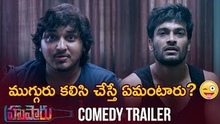 Hushaaru COMEDY TRAILER | Rahul Ramakrishna | 2018 Latest Telugu Movie Trailers | Telugu FilmNagar