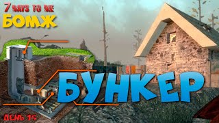 7 Days to Die ► БУНКЕР в лесу!
