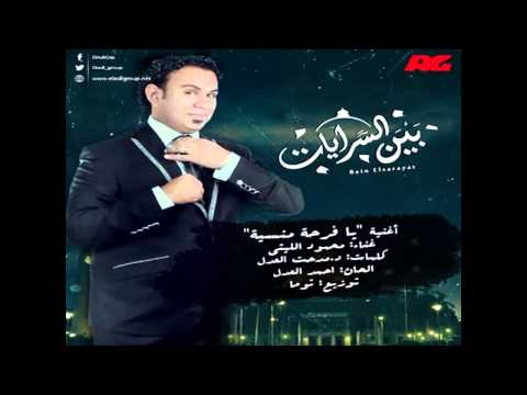 اغنية يا فرحة منسية -تتر نهاية مسلسل بين السرايات..غناء محمود الليثي