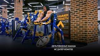 Тренировка мышц рук. Далер Исматов.(, 2016-03-22T16:00:13.000Z)