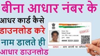 bina aadhar number ke aadhar card kaise download karen बीना आधार नंबर के आधर कार्ड कैसे डाउनलोड करे