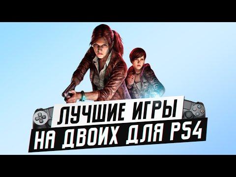 ЛУЧШИЕ ИГРЫ НА ДВОИХ ДЛЯ PS4