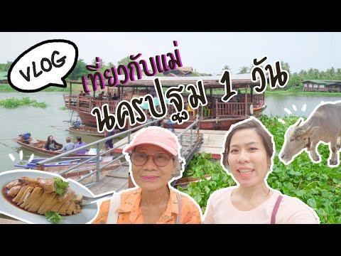 Vlog เที่ยวกับแม่ - นครปฐม 1 วัน - วันที่ 26 Jun 2019