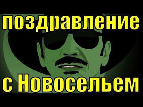 Поздравление с Новосельем прикольные поздравления песня