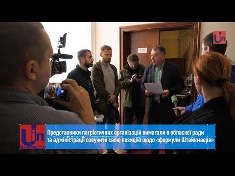 В Ужгороді вимагали в обласної ради та адміністрації озвучити свою позицію щодо «формули Штайнмаєра»