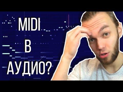 Как mp3 перевести в midi
