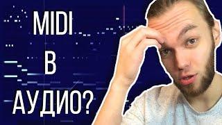 ВОЗМОЖНО ЛИ ПЕРЕВЕСТИ АУДИО В MIDI? / И НЕ ПОДБИРАТЬ НА СЛУХ МЕЛОДИИ