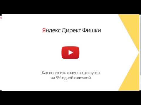 Как повысить качество акаунта Яндекс Директ одной галочкой