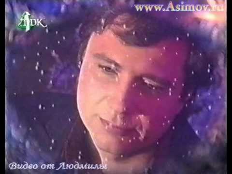 владимир асимов не моя чужая знакомая