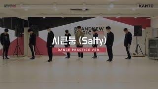 칸토(KANTO) '시큰둥(Salty)' DANCE PRACTICE thumbnail